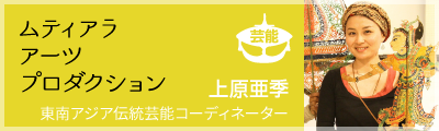 ムティアラ・アーツ・プロダクション