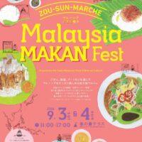 マレーシアごはん祭り~Malaysia MAKAN Fest