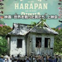 マレーシア文化講座#9 映画『世界を救った男たち』上映会 6月25日・26日
