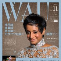 WAU No.11 (2017年3月号)発行