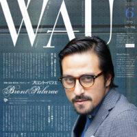 WAU No.4+マレーシア映画ウィーク特集