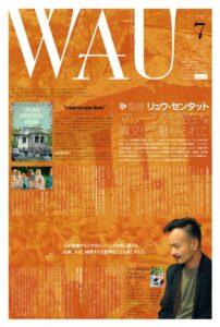 WAU No.7表紙