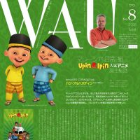WAU No.8 (2016年6月号)発行