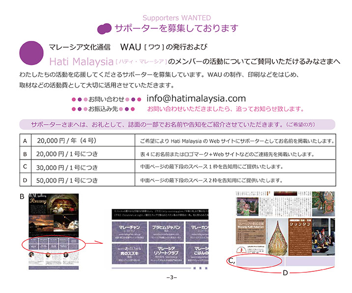 Wau_媒体資料_vol.3(WEB))