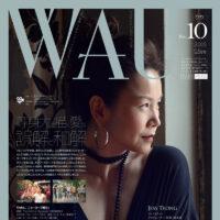 WAU No.10 (2016年12月号)発行