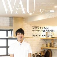 WAU No.17 (2018年9月号)発行