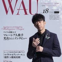 WAU No.18 (2018年12月号)発行