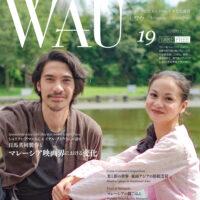 WAU No.19 (2019年3月春号)発行