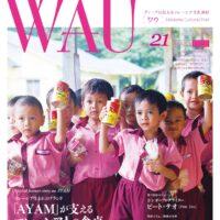 WAU No.21 (2019年9月秋号)発行