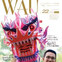 WAU No.22 (2019年12月冬号)発行