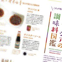 Food:マレーシアの調味料図鑑 [WAU No.23]