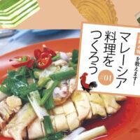 Column:マレーシア 料理をつくろう[イポーチキン] [WAU No.23]