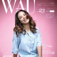 WAU No.23 (2020年3月春号)発行
