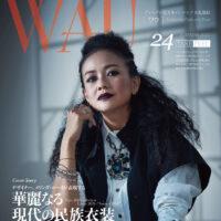 WAU No.24 (2020年6月夏号)発行
