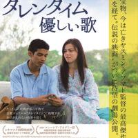 6月30日まで、ヤスミン・アフマド監督の傑作『タレンタイム ~優しい歌』を仮設の映画館で公開